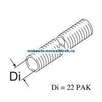 Воздуховод РАК d=22мм (пластик)   Артикул: 466115Z