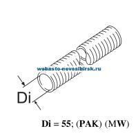 Воздуховод ПАК AT2000 d=55 (пластик)  | Артикул: 441376