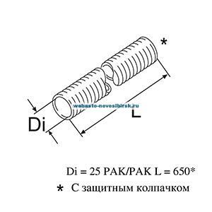 90416D Трубка забора воздуха для горения  Øвн=25 L=650 мм