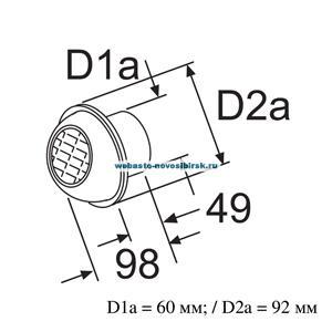 1322405A Дефлектор поворотный 360° d=60 (пластик)