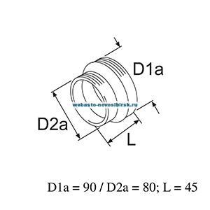 1320185A Переходник d=90/80мм (пластик)