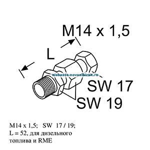 65063C Обратный топливный клапан M14x1,5 / СЕ